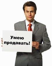 Курсы менеджер по продажам в Харькове
